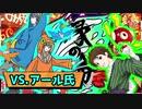 【ポケモン剣盾】ヤロテスタントが楽しむ縁の輪~紬~【VSアール氏】