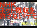 NHKネット徴収許さない・フジテレビ放送免許を剥奪しろデモ20210504開催in池袋