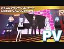 いちこんクラシックコンサート Classic GALA Concert PV プロモーションビデオ 2021年5月9日 #cluster にて開催する #REALITY 勢クラシックオペラコンサート