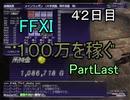 【FFXI】モンスター不殺で100万Gを稼ぐPartLast