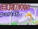 【初見実況】逆転は進化するよ^^part46【逆転裁判5】