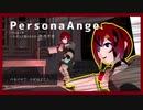 【自主制作ゲーム】ペルソナアンジュ -PersonaAnge- プレイ動画【ファンアート】
