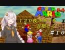【紲星あかり実況】スターを120枚集めるスーパーマリオ64_part10