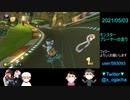 【無観客試合】マリオカート8DX_20210503_02