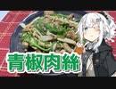 【青椒肉絲を作ろう!】アカリとアオイの好き勝手クッキング!!