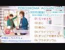ぽこた×koma'n アコースティックCD vol.3 クロスフェード