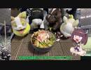 【N1グランプリ】創作料理「タイシンガーブラン丼」で今季の活躍を祈願するきりたん【VOICEROIDキッチン】