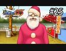 G2-25:サンタさんにいちゃもんつけられる逆転、そしてサヨナラ/その3【逆転裁判123】【女性ゲーム実況】