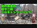【VOICEROID車載】ちっこいバイクで、神戸市某所でソロキャンツーリング