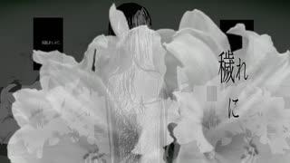 上澄みとヘドロ / 【MV】彩糸乃七feat.初