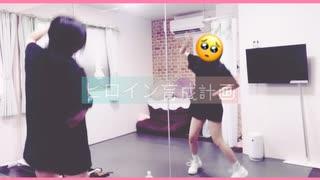 【あおやぎちゃん】ヒロイン育成計画 / Ho