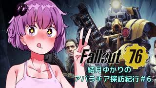 【Fallout76】結月ゆかりのアパラチア探訪紀行#7【Voiceroid実況】