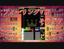 フィーリングVIP その17 【TETRIS99】 【VIP】