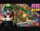 part106 【 ルイージだって救われたい! 】「 マリオカート8DX 」 ちゃまっと 実況  マリカー