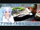 【マイム】 お魚捌く練習 ~アジ編・ホイル焼き馬鈴薯包み~【琴葉葵】