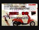 『ガタピシバイクでGO!』 Vol,10_リアサスと燃料計の修理
