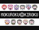 MOKUROKU◎KIROKU【MOKUROKU「非公式」テーマ曲プロジェクト】