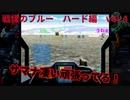 機動戦士ガンダム外伝 蒼を受け継ぐ者ハード編vol.4【イフリート改はサマナが?、結果に驚愕!】