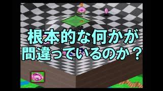 ボウル 攻略 カービィ 縛りプレイが昔のゲームに糸口を 5年かけた「カービィボウル」動画に注目