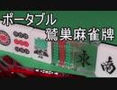 第36位:【アカギ】ポータブル鷲巣麻雀牌作ってみた