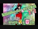 【実況】東方虹龍洞Normalクリア参考プレイ 2/2【Touhou 18】
