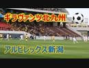 2021明治安田生命J2リーグ!!ギラヴァンツ北九州VSアルビレックス新潟!!ダイジェスト!!