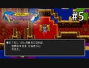 D2-5【完】:竜王タソ究極の選択を迫る【初代ドラゴンクエスト】【女性ゲーム実況】