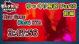 【RTA / WR】ゼルダ無双 厄災の黙示録 Any