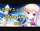 新作エロゲニュース【2021年4月 その2】