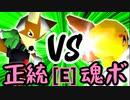 【第十四回】若き日のロハス VS バーンナック【Eブロック第七試合】-64スマブラCPUトナメ実況-