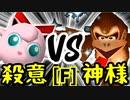 【第十四回】殺意のヨシオ VS Dr.神様【Fブロック第七試合】-64スマブラCPUトナメ実況-