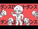 ダンス迅ちゃんダンス
