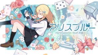 アリスブルー feat. 初音ミク/HoneyWorks