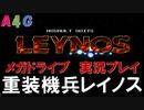 重装機兵レイノス メガドライブ MD 攻略実況プレイ動画 A4G