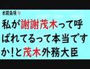 第332回『私が謝謝茂木って呼ばれてるって本当ですか!と茂木外務大臣』【水間条項TV会員動画】