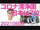 コロナ清浄度、日本はG7中1位で世界7位、こういう情報は決して報道しない日本のゴミテレビども20210506