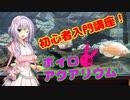 【ボイロアクアリウム】アクアリウム初心者講座!№3 noob放送