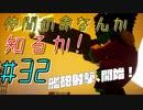 【実況プレイ】仲間の命なんか知るか!デジボク地球防衛軍#32【ま~るい地球が四角くなった!?デジボク地球防衛軍】