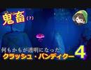 """【鬼畜】ステージが""""透明化""""して見えないクラッシュ・バンディクー4"""
