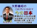 「日米首脳共同声明の2+2との比較①安全保障における日本の負担増と尖閣台湾へのコミットメントの後退」矢野義昭 AJER2021.5.7(3)