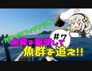 第12位:カヤックフィッシング #7 魚探を駆使して魚群を追え!【VOICEROIDフィッシング】