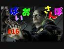 【ゆるーく縛り実況】ばいおさんぽ  Part16【バイオハザード4】