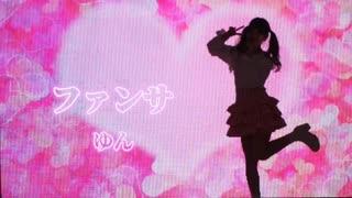 【ゆん】ファンサ 踊ってみた【誕生日】