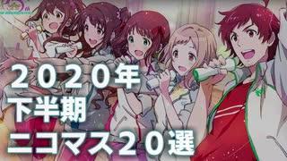 2020年下半期ニコマス20選まとめ動画vol.1