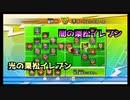 【4人実況】善の栗松VS悪の栗松 【イナスト2012】