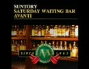 Suntory Saturday Waiting Bar AVANTI 2008.07.05 地下鉄
