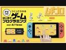 ナビつき!つくってわかる はじめてゲームプログラミング 初公開映像【日本人の反応】