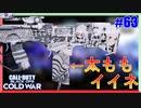 反逆の少女-AutoToon-|FFAR1【CoD:BOCW実況】part63