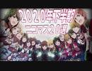 2020年下半期ニコマス20選まとめ動画vol.2