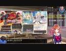 【千年戦争アイギス】99%戦争Alice【ゆっくり実況】Part86